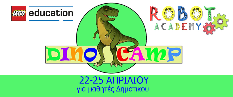 DINO CAMP 22-25 ΑΠΡΙΛΙΟΥ