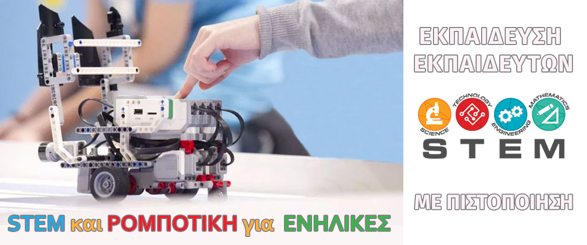 adults-stem-robotics-sep2019.jpg